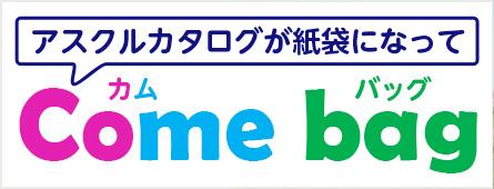 アスクルカタログが紙袋になってCome bag(カムバッグ)