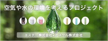空気や水の環境を考えるプロジェクト